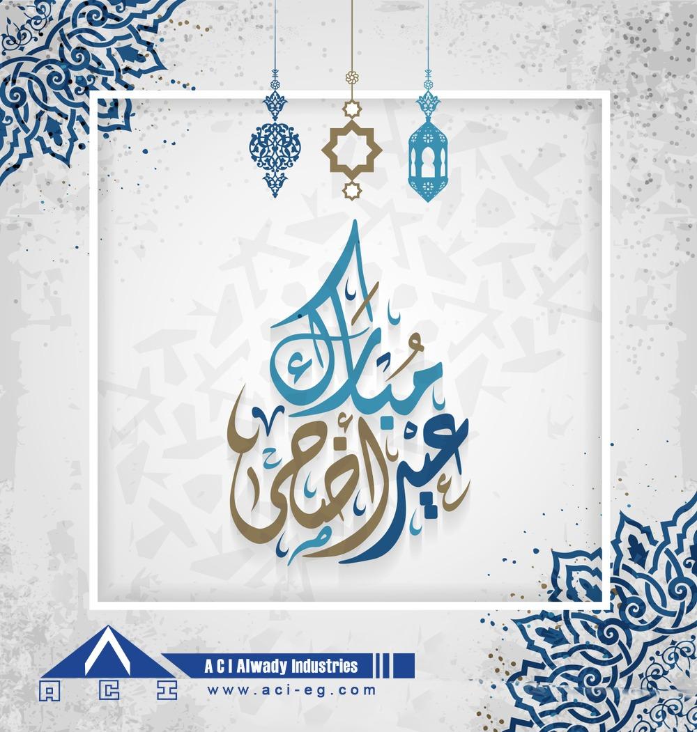 Happy Eid Adha